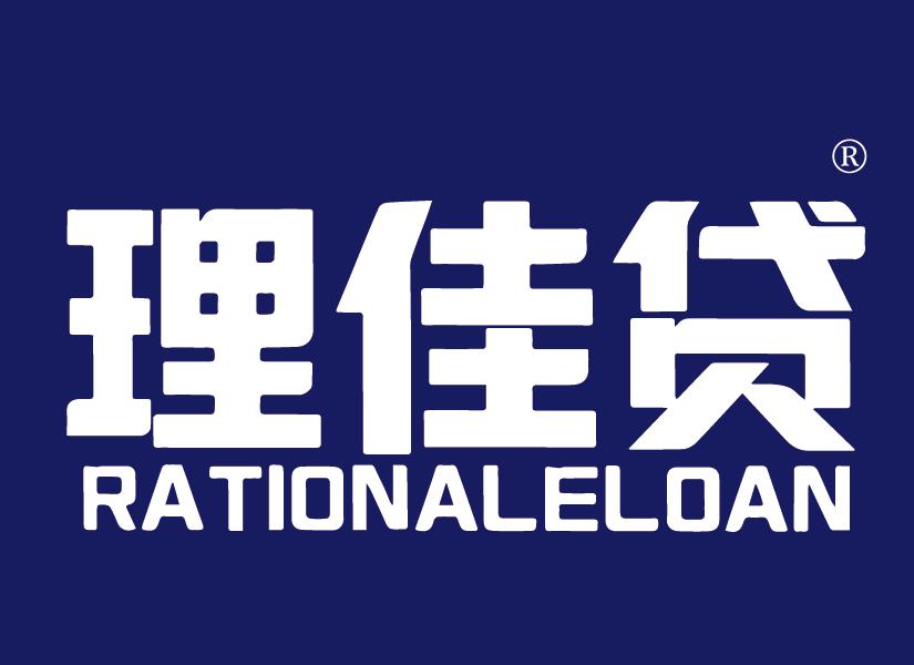 理佳贷 RATIONALELOAN