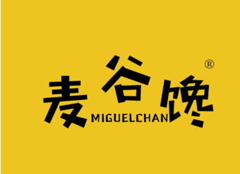 35-VZ359 麦谷馋 MIGUELCHAN