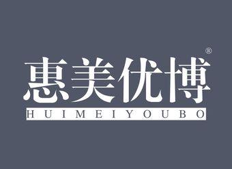 09-V1190 惠美优博