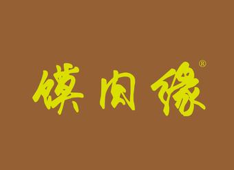 43-VZ979 馍肉缘