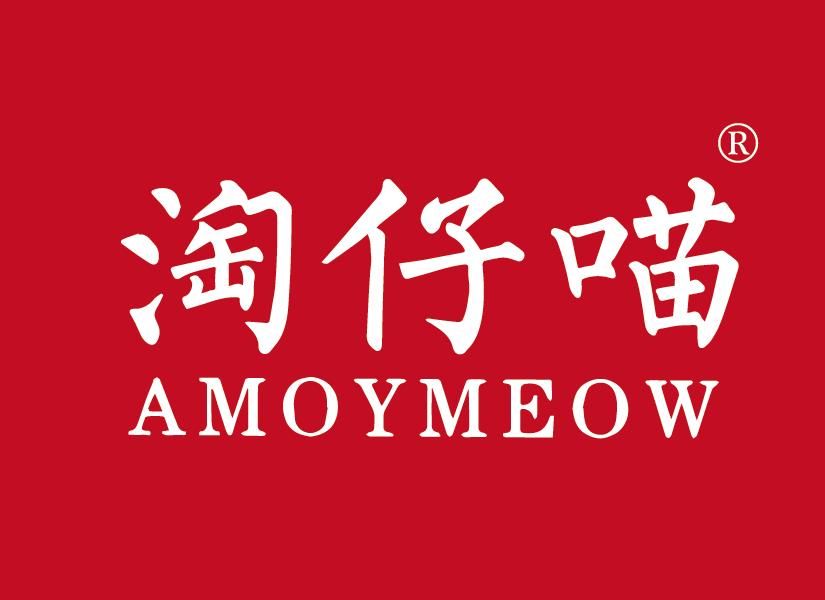 淘仔喵 AMOYMEOW