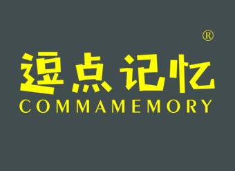 35-V625 逗点记忆 COMMAMEMORYZ