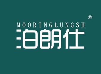 03-V971 泊朗仕 MOORINGLUNGSH