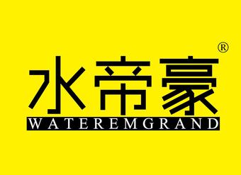 07-V317 水帝豪 WATEREMGRAND