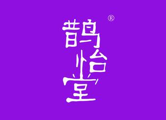29-XZ1100 鹊怡堂
