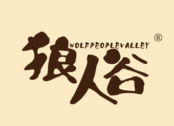 18-V729 狼人谷 WOLFPEOPLEVALLEY