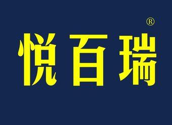 35-V567 悦百瑞