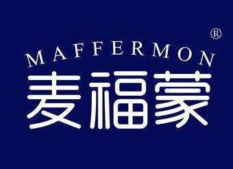 29-V1036 麥福蒙 MAFFERMON