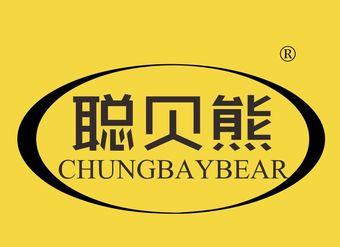 18-VZ751 聪贝熊 CHUNGBAYZBEAR
