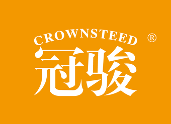 32-Y434 冠骏 CROWNSTEED