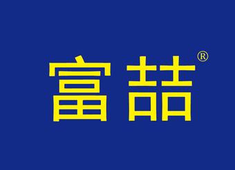 36-V120 富喆