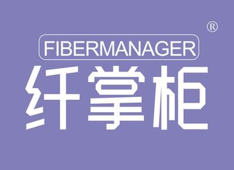 44-V264 纤掌柜 FIBERMANAGER