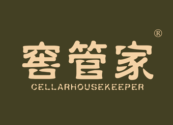 35-V497 窖管家 CELLARHOUSEKEEPER
