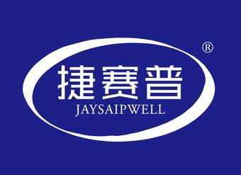 12-V442 捷赛普 JAYSAIPWELL