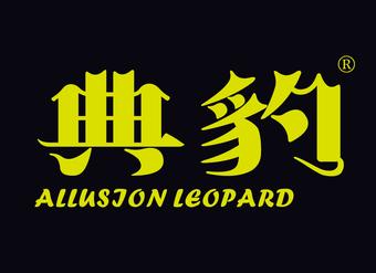 12-V443 典豹 ALLUSION LEOPARD