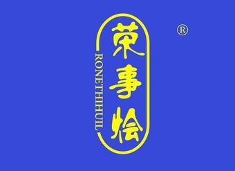 07-VZ347 荣事烩 RONETHIHUIL