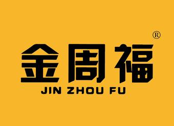 01-V154 金周福