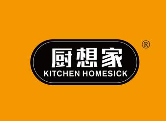 07-VZ344 厨想家 KITCHENHOMESICK