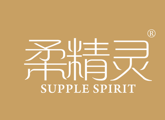 03-VZ1091 柔精灵 SUPPLESPIRIT
