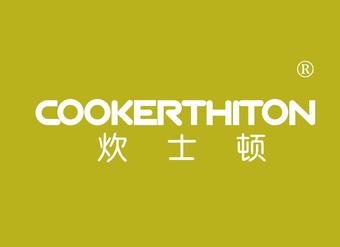 21-V733 炊士顿 COOKERTHITON