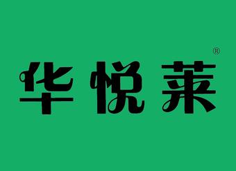 36-V114 华悦莱