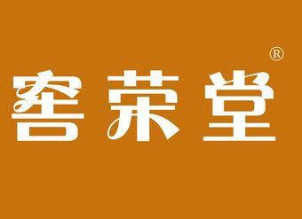 33-V607 窖荣堂