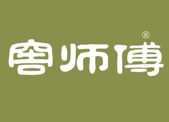 33-VZ582 窖师傅
