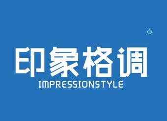 21-V700 印象格调 IMPRESSIONSTYLE