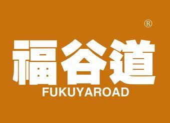 29-V1024 福谷道 FUKUYAROAD