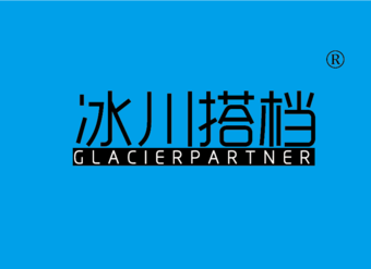 32-VZ423 冰川搭档 GLACIERPARTNER