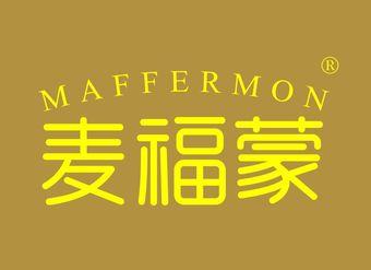 43-VZ1118 麦福蒙 MAFFERMON