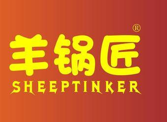 35-V599 羊锅匠 SHEEPTINKER