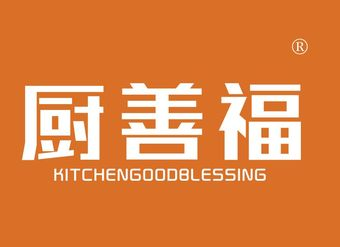 43-V1074 厨善福 KITCHENGOODBLESSING