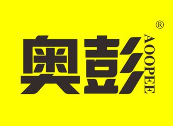 32-Y418 奥彭 AOOPEE