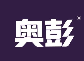 33-V597 奥彭