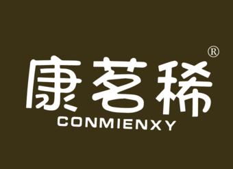 32-V398 康茗稀 CONMIENXY