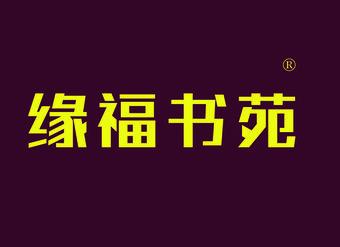 41-XZ279 缘福书苑