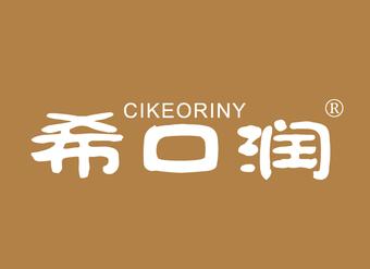 32-V399 希口润 CIKEORINY