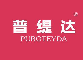 25-V3781 普缇达 PUROTEYDA