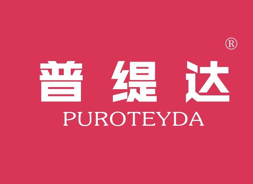 普缇达 PUROTEYXDA