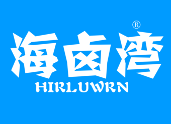 35-V530 海卤湾 HIRLUWRN