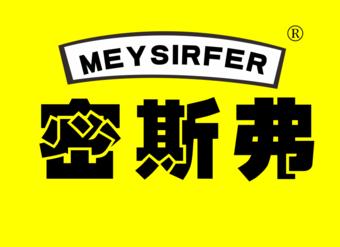 41-V253 密斯弗 MEYXSIRFER