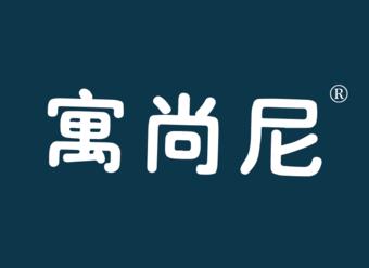 36-VZ138 寓尚尼