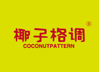 35-V550 椰子格调 COCONUTPATTERN