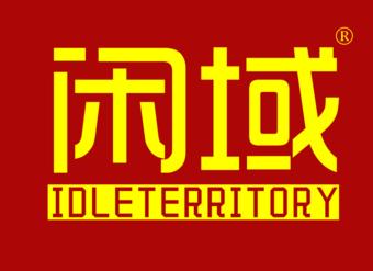 35-V533 闲域 IDLETERRITORYX