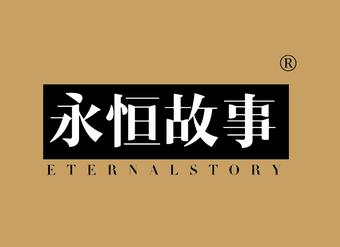 20-V947 永恒故事 ETERNALSTORY
