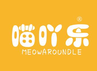31-V374 喵吖乐 MEOWAROUNDLE
