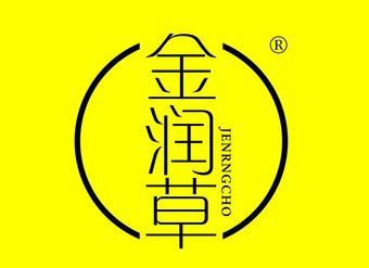03-VZ1057 金润草 JENRNGCHO