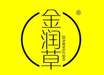 03-V1057 金润草 JENRNGCHO