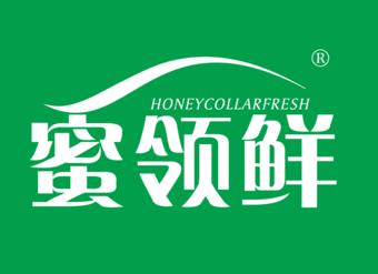 30-V1298 蜜领鲜  HONEYCOLLARFRESH